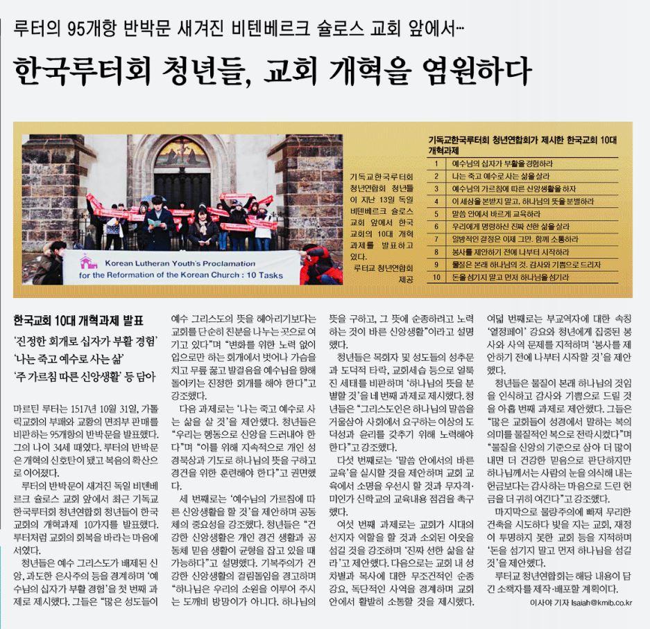 국민일보 보도.JPG